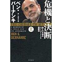 危機と決断 前FRB議長ベン・バ-ナンキ回顧録 上 /KADOKAWA/ベン・S.バ-ナンキ