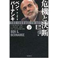 危機と決断 前FRB議長ベン・バ-ナンキ回顧録 下 /KADOKAWA/ベン・S.バ-ナンキ