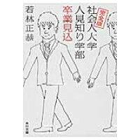社会人大学人見知り学部卒業見込 完全版  /KADOKAWA/若林正恭