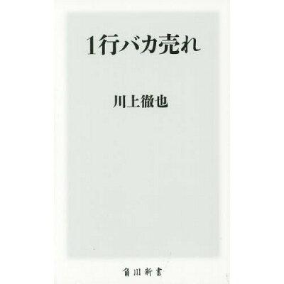 1行バカ売れ   /KADOKAWA/川上徹也