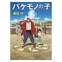 バケモノの子   /KADOKAWA/細田守