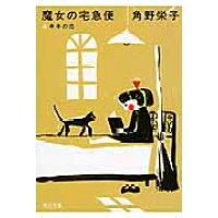 魔女の宅急便  4 新装版/KADOKAWA/角野栄子