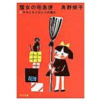 魔女の宅急便  3 新装版/KADOKAWA/角野栄子