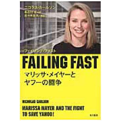 FAILING FAST マリッサ・メイヤ-とヤフ-の闘争  /KADOKAWA/ニコラス・カ-ルソン