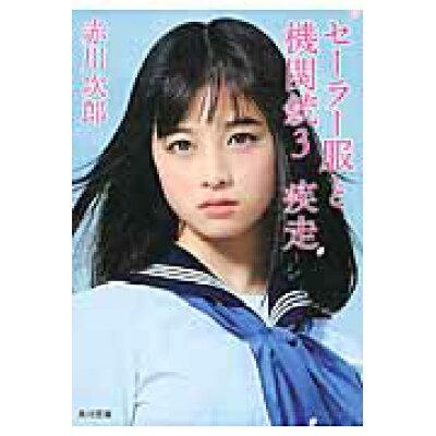 セ-ラ-服と機関銃  3 /KADOKAWA/赤川次郎