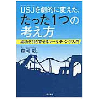 USJを劇的に変えた、たった1つの考え方 成功を引き寄せるマ-ケティング入門  /KADOKAWA/森岡毅