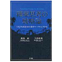 確率思考の戦略論 USJでも実証された数学マ-ケティングの力  /KADOKAWA/森岡毅