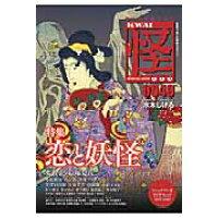 怪  vol.0049(リニュウアル /KADOKAWA