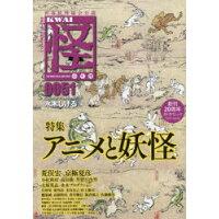 怪 世界妖怪協会公認 vol.0051 /KADOKAWA