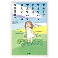 女の子が生きていくときに、覚えていてほしいこと   /KADOKAWA/西原理恵子