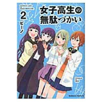 女子高生の無駄づかい  2 /KADOKAWA/ビ-ノ