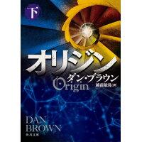 オリジン  下 /KADOKAWA/ダン・ブラウン