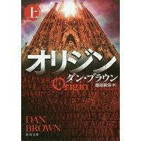 オリジン  上 /KADOKAWA/ダン・ブラウン