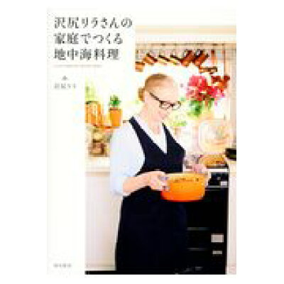 沢尻リラさんの家庭でつくる地中海料理   /KADOKAWA/沢尻リラ