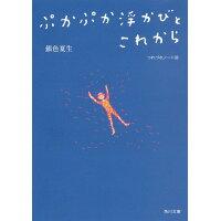 ぷかぷか浮かびとこれから つれづれノート32  /KADOKAWA/銀色夏生