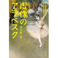 虚像のアラベスク   /KADOKAWA/深水黎一郎