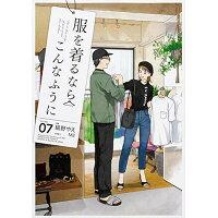 服を着るならこんなふうに  volume 07 /KADOKAWA/縞野やえ