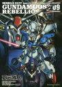 機動戦士ガンダム0083 REBELLION  09 /KADOKAWA/夏元雅人