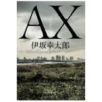 AX   /KADOKAWA/伊坂幸太郎