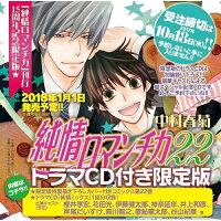 純情ロマンチカ ドラマCD付き限定版 第22巻 /KADOKAWA/中村春菊