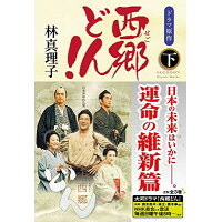 西郷どん! 並製版 下 /KADOKAWA/林真理子
