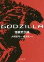 GODZILLA怪獣黙示録   /KADOKAWA/大樹連司