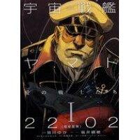 小説宇宙戦艦ヤマト2202愛の戦士たち  1 /KADOKAWA/皆川ゆか