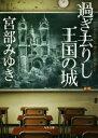 過ぎ去りし王国の城   /KADOKAWA/宮部みゆき