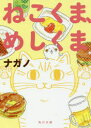 ねこくま、めしくま   /KADOKAWA/ナガノ