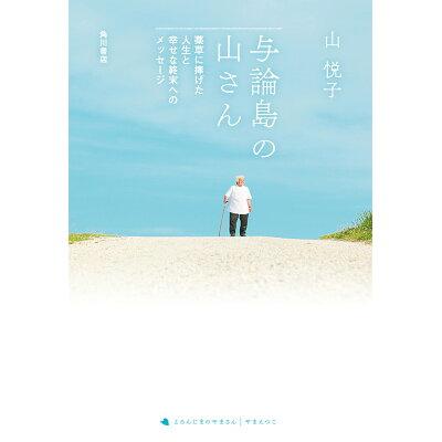 与論島の山さん 薬草に捧げた人生と幸せな終末へのメッセージ  /KADOKAWA/山悦子