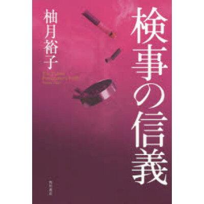 検事の信義   /KADOKAWA/柚月裕子