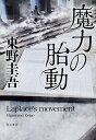 魔力の胎動   /KADOKAWA/東野圭吾