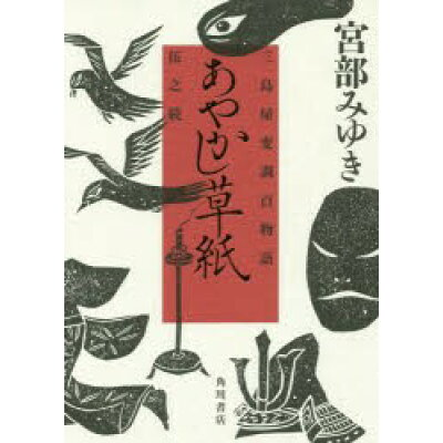 あやかし草紙 三島屋変調百物語 伍之続  /KADOKAWA/宮部みゆき