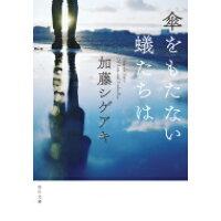 傘をもたない蟻たちは   /KADOKAWA/加藤シゲアキ