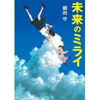 未来のミライ   /KADOKAWA/細田守