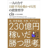 一人の力で日経平均を動かせる男の投資哲学   /KADOKAWA/cis