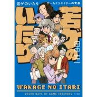 若ゲのいたり ゲームクリエイターの青春  /KADOKAWA/田中圭一(漫画家)