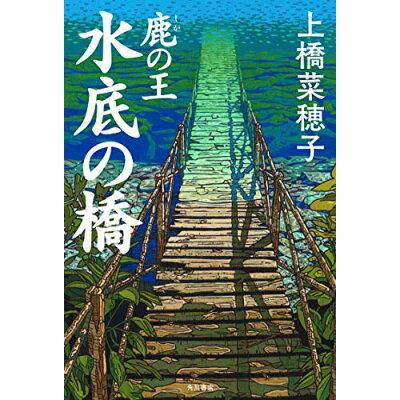 鹿の王 水底の橋   /KADOKAWA/上橋菜穂子