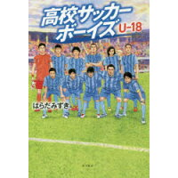 高校サッカーボーイズU-18   /KADOKAWA/はらだみずき