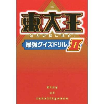 東大王 知力の壁に挑め!最強クイズドリル 2 /KADOKAWA