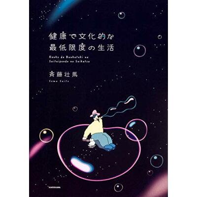 健康で文化的な最低限度の生活   /KADOKAWA/斉藤壮馬