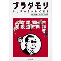 ブラタモリ  17 /KADOKAWA/NHK「ブラタモリ」制作班