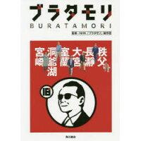 ブラタモリ  18 /KADOKAWA/NHK「ブラタモリ」制作班