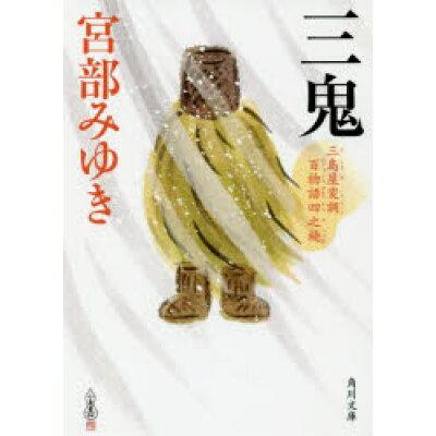 三鬼 三島屋変調百物語 四之続  /KADOKAWA/宮部みゆき