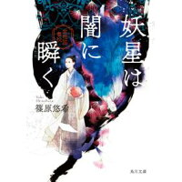 妖星は闇に瞬く 金椛国春秋  /KADOKAWA/篠原悠希
