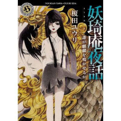 妖〓庵夜話 誰が麒麟を鳴かせるか   /KADOKAWA/榎田ユウリ
