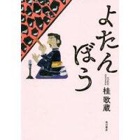よたんぼう   /KADOKAWA/桂歌蔵