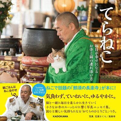 てらねこ 毎日が幸せになるお寺と猫の連れ添い方  /KADOKAWA/石原さくら