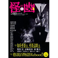 怪と幽  vol.001 /KADOKAWA