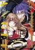 D・N・ANGEL New Edition IX(9)